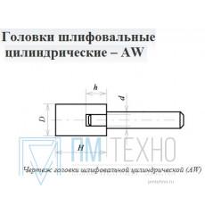 Головка абразивная  3х 3х3 AW(ГЦ) 63C F60(25Н) O(СТ1) с хвостовиком