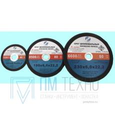 Круг Зачистной армированный 115х 6х22 ПП 14А (по металлу)